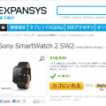 Android連携腕時計Sony Smartwatch2に期待/待機中